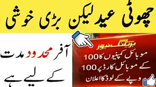 Good Newd Jazz_Warid_Telenor_Ufone_Zong Users | Implement on SC Order | Yt Qurban