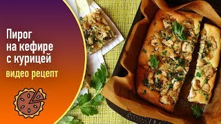 Пирог на кефире с курицей — видео рецепт