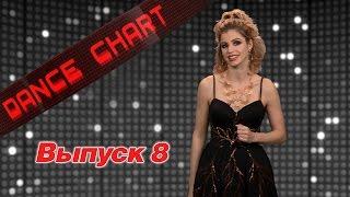 DANCE CHART c Юлией Пятиной  Выпуск 8 / EUROPA PLUS TV