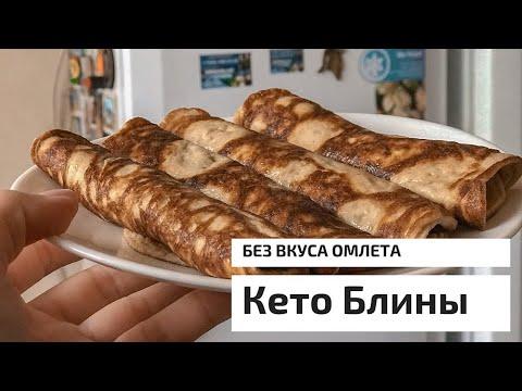 КЕТО БЛИНЫ без вкуса омлета
