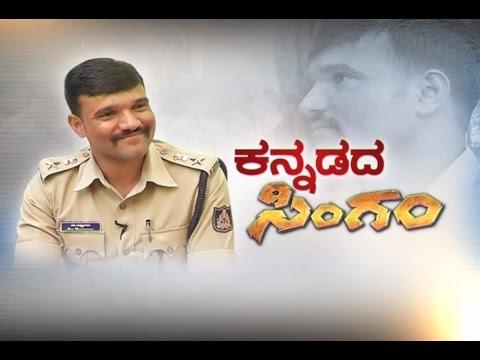 Ravi D Channannavar IPS  Exclusive interview in ETV News Kannada, KANNADADA SINGHAM