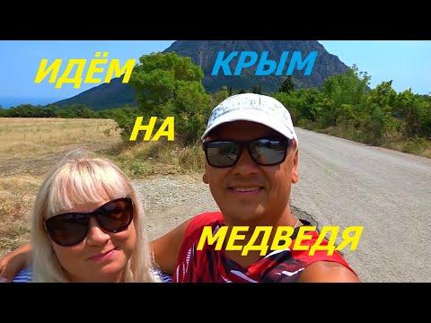 Крым. Идём на Медведя.Гора Аю-Даг.