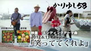 2012年6月13日Release 映画「愛と誠」エンディングテーマ 12th Single「...
