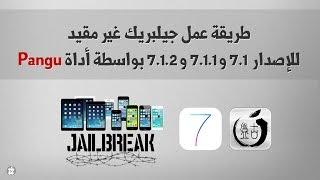 طريقة عمل جيلبريك غير مقيد للإصدار iOS 7.1 و iOS 7.1.1 و iOS 7.1.2 بواسطة أداة Pangu