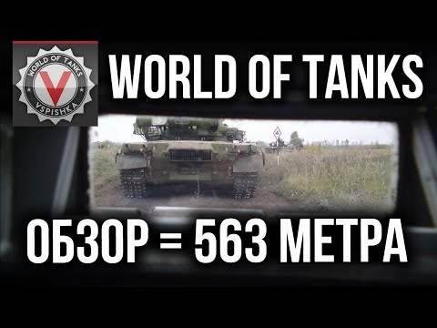 Vspishka Стрим World of Tanks - Sheridan на ПОЛНОМ ФАРШЕ / Обзор 563 метра thumbnail