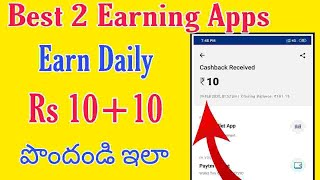 Best 2 Self Earning Apps | Earn Daily Rs 10+10 Free paytm cash with new apps | GMK Tech Telugu