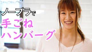 【Hana Haruna】Cooking hamburger Steak without Bra