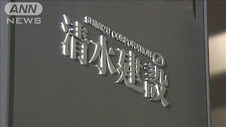 清水建設で3人感染1人死亡 7都府県の工事原則中止(20/04/14)