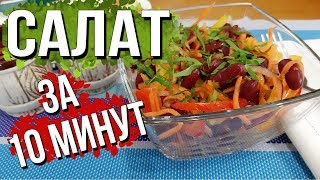 Салат за 10 минут без Майонеза.Постный Яркий Салат.#постный_салат #быстрый_салат
