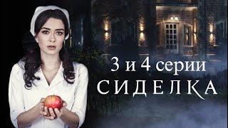 Сиделка. 3 и 4 серия (2018) Остросюжетная мелодрама @ Русские сериалы