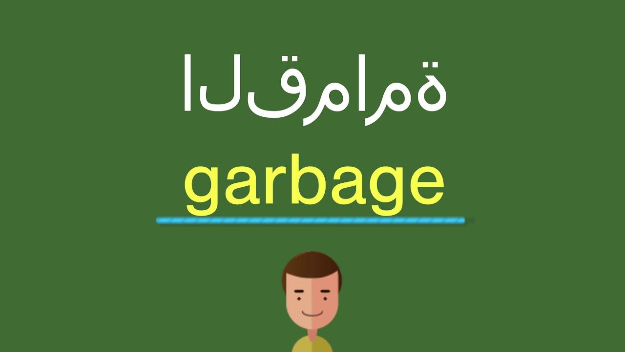 كيف أقول القمامة بالل غة الإنجليزي ة Youtube