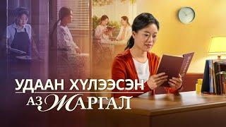 """Христийн чуулганы гэр бүлийн кино """"Удаан хүлээсэн аз жаргал"""" Trailer (Монгол хэлээр)"""