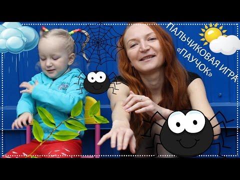 Паучок Пальчиковые игры для малышей.  Стихи для детей. Пальчиковая гимнастика.