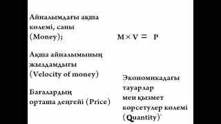 4-інші сабақ. Экономикалық теория. Даму кезеңдері. Экономикалық мектептер (3 бөлім)