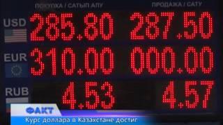 Курс доллара в Казахстане достиг исторического антирекорда