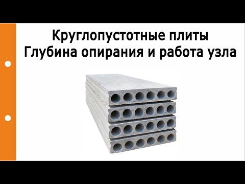 Круглопустотные плиты - оптимальная глубина опирания и работа узла