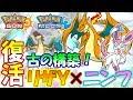 【ポケモンSM】古の構築「リザYニンフ」は今作でも通用するのか!?【シングルレート】Pokemon Sun And Moon Rating Battle