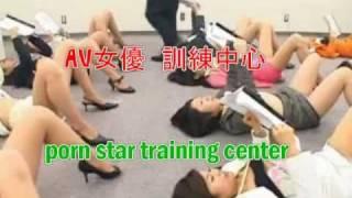 AV 女優訓練室 - porn star training room - AV 女優training の部屋