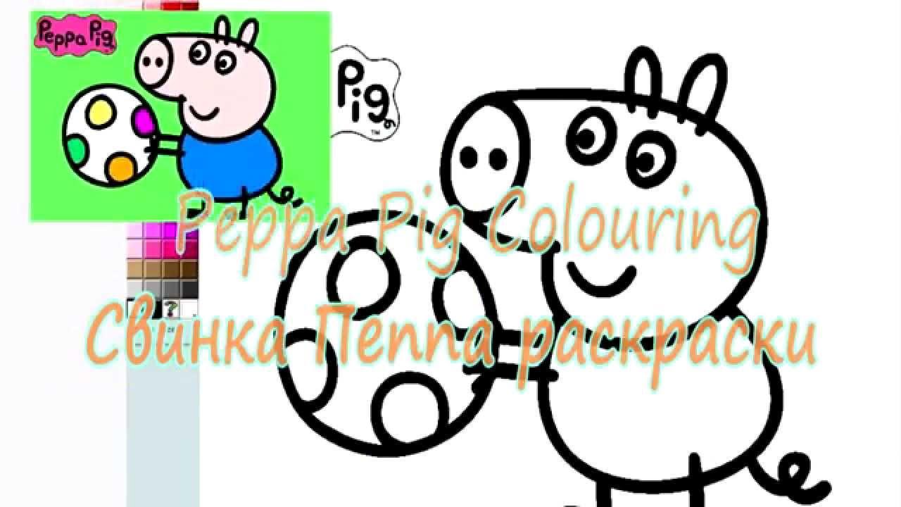 Peppa Pig Colouring Свинка Пеппа, раскраска, игра для ...