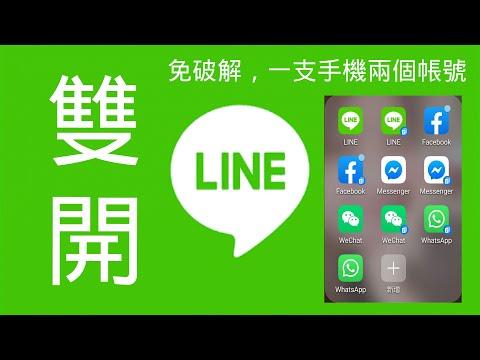 LINE雙開教學 如何讓你同一支安卓手機就能開啟兩個LINE帳號 ...