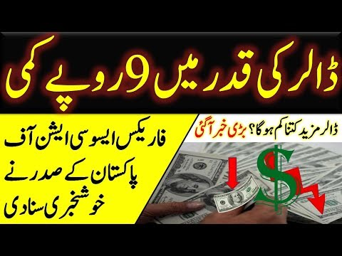 Dollar Rate In Pakistan Today  Today US Dollar Rate In Pakistan  Latest News PKR To US Dollar