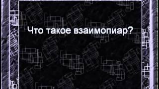 Что такое взаимопиар по базам подписчиков?(Что такое взаимопиар по базам подписчиков? http://vzaimopiar1.ru., 2014-02-14T19:47:40.000Z)