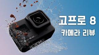역시나 액션카메라의 왕! [고프로 8 카메라 리뷰]