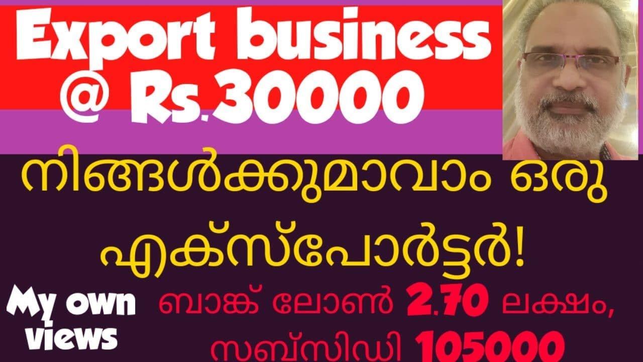 Export business at low cost /30000 രൂപ മുടക്കിയാൽ എങ്ങിനെ ഒരു എക്സ്പോർട്ടർ ആവാം ? #MyOwnViews #pmfme