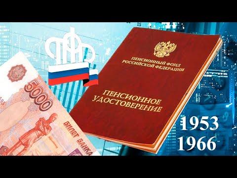 Пенсии От 6 Тысяч Рублей Единовременная Выплата Пенсионерам 1953   1966 Года Рождения