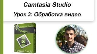 Как обрабатывать видео.  Как обрабатывать видео Camtasia Studio(Как обрабатывать видео записанное с экрана или любое другое видео? Ответ Вы найдете в этом видео: http://youtu.be/-Tb..., 2015-03-20T08:01:33.000Z)