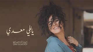 Dina El Wedidi - Yalli Maadi  |     ياللي معدي - دينا الوديدي