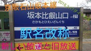 【駅名改称】新放送と旧放送の比較 京阪石山坂本線