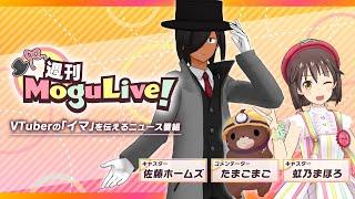 VTuberの最新情報を伝える情報番組「週刊MoguLive!」 【3/17 21時】