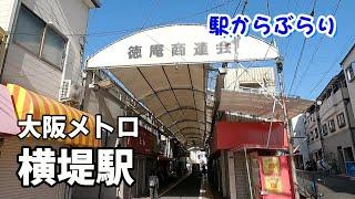 【駅からぶらり】大阪メトロ・横堤駅 Walk around in Osaka.