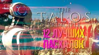 [ТОП-12 ПАСХАЛОК] В The Talos Principle