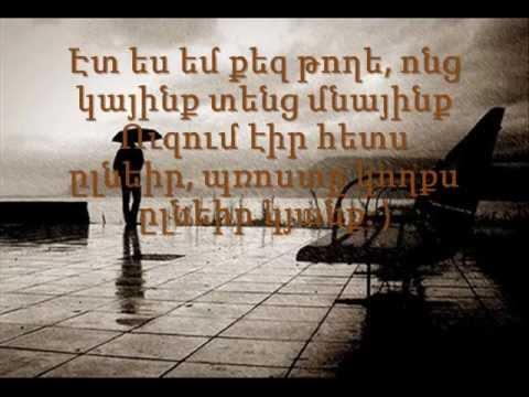 Aramik- Es Em Qez Toxe Lyrics