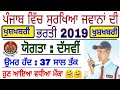 Security officer recruitment in Punjab || security officer Vacancy in Jalandhar ||  job's in punjab