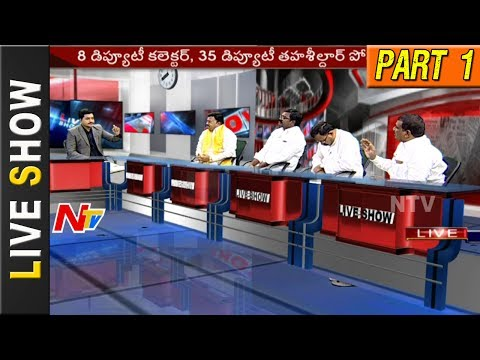 Telangana Cabinet Approves 4 Ordinances ||  2506 Posts in Revenue Department || Live Show Part 01