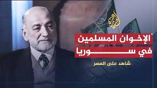Gambar cover شاهد على العصر - عدنان سعد الدين ج1- 9/9/2012