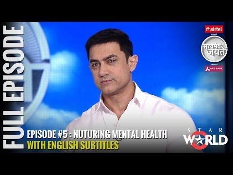 Satyamev Jayate Season 3 | Episode 5 | Nurturing Mental Health | Full episode (Subtitled)