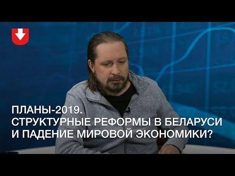 Прогнозы-2019. Структурные реформы вБеларуси ипадение мировой экономики?
