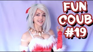 FUN COUB compilation #19 | Подборка лучших приколов №19