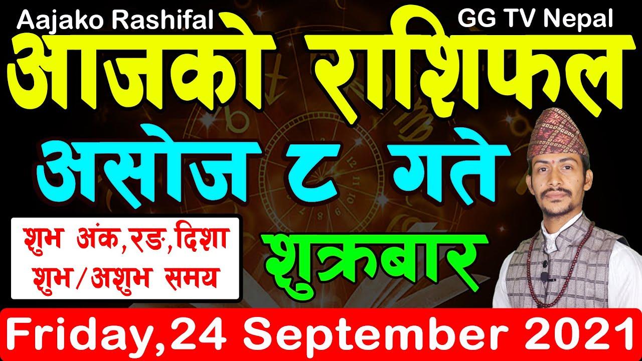 Download Aajako Rashifal Asoj 8 || Today Horoscope 24 September 2021 | aajako rashifal 2078 | rashifal today