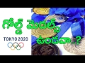 Tokyo 2020 Olympics: Medals to be made from mobile phones || NH9 News