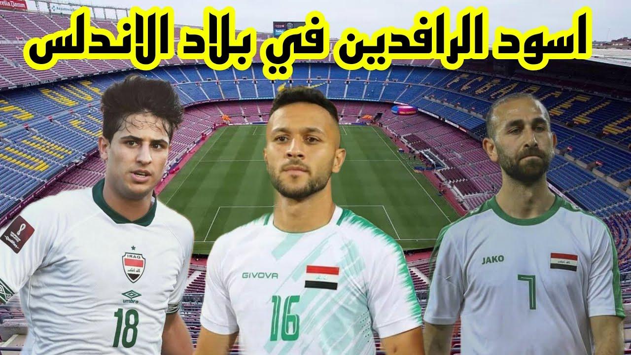 معسكر منتخب العراق في اسبانيا والمنتخبات التي سيلعب معها العراق + معسكر سوريا في الاردن