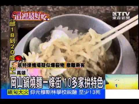 [東森新聞]岡山鍋燒麵一條街 10多家拚特色