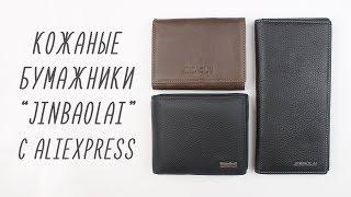 Мужские бумажники с Aliexpress: распаковка и обзор / Men wallets