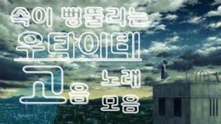 속이 뻥 뚤리는 우타이테 고음 노래 모음  1