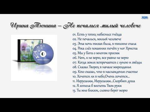 Ирина Тюнина — Не печалься милый человече   JGM