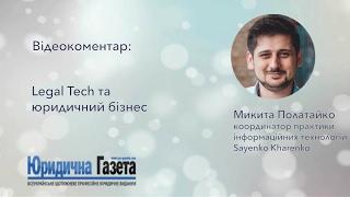 видео Юридичний супровід IT-бізнесу в Україні
